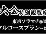 隅田川花火大会×ソラマチ