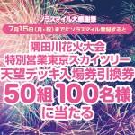 隅田川花火大会 ソラマチイベント