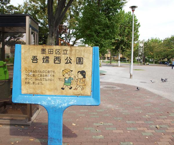 吾嬬西公園