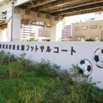 竪川河川敷公園 フットサル場