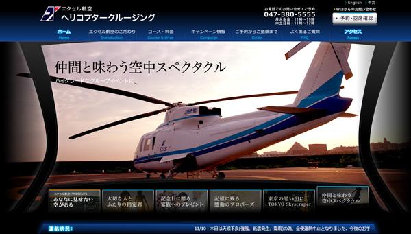 エクセル航空