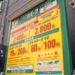 三井のリパーク 業平4丁目第2駐車場