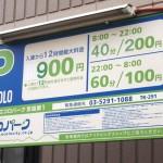 エコロパーク 京島第1駐車場