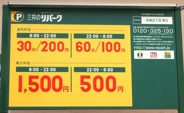 三井のリパーク 京島2丁目第3駐車場