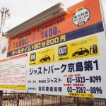 ジャストパーク 京島第1駐車場