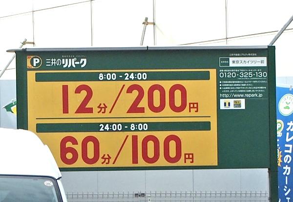 三井のリパーク 東京スカイツリー前駐車場