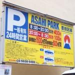 アサヒパーク墨田区緑駐車場
