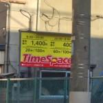 タイムスペース向島3丁目駐車場