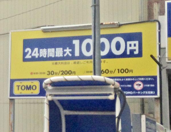 TOMOパーキング文花第2駐車場