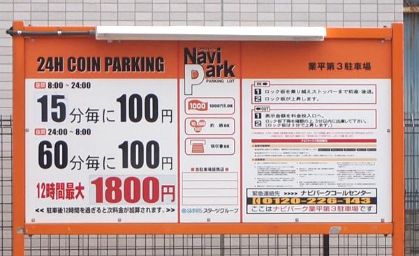 ナビパーク 業平第3駐車場