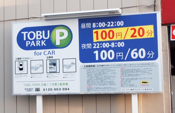 TOBU PARK向島1丁目第2駐車場