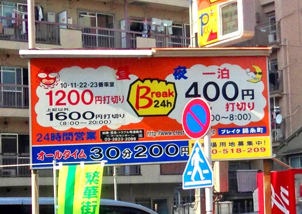 ブレイク錦糸町