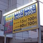 TOMOパーキング 太平駐車場