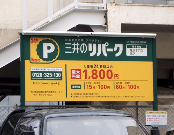 三井のリパーク 亀沢1丁目第2駐車場