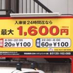 ミウラパーキング 亀沢2丁目第7駐車場
