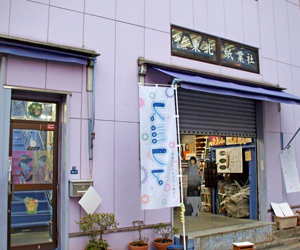 東北紙業社