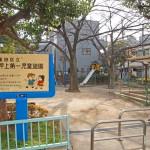 押上第一児童遊園