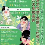東京地酒と酒器うつわ祭り