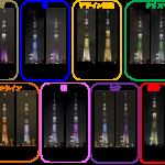 東京スカイツリー開業2周年記念特別ライティング