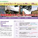 上野ミュージアムウィーク