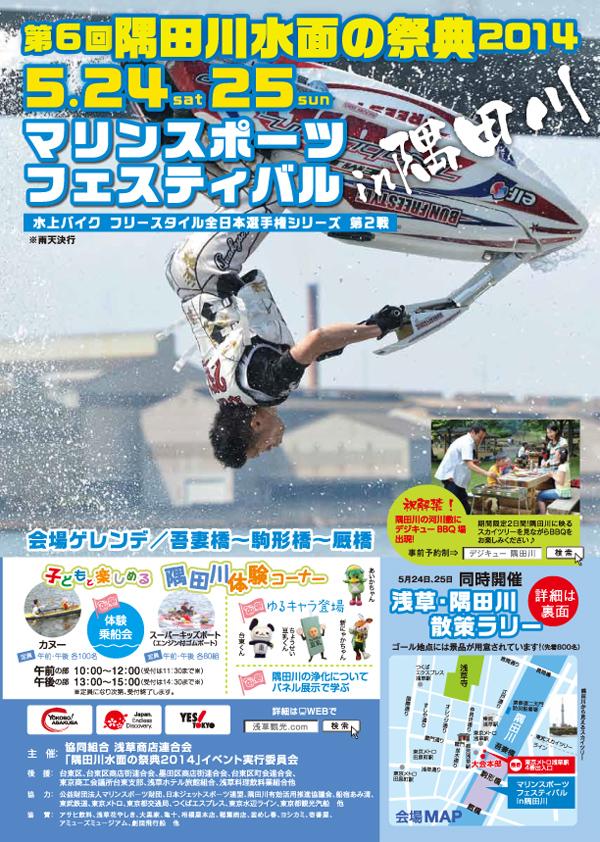 第6回 隅田川水面の祭典2014