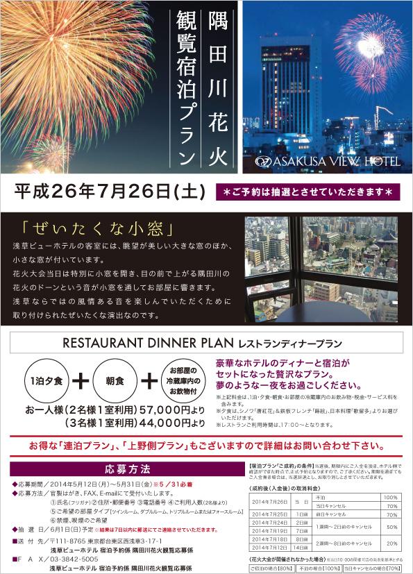 浅草ビューホテル 隅田川花火大会特別プラン