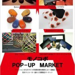 モノコボPOP-UP MARKET