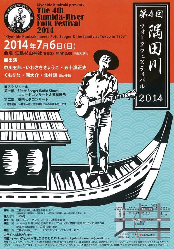 第4回 隅田川フォークフェスティバル