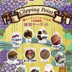 クリエーターズマーケット「Clipping Point」