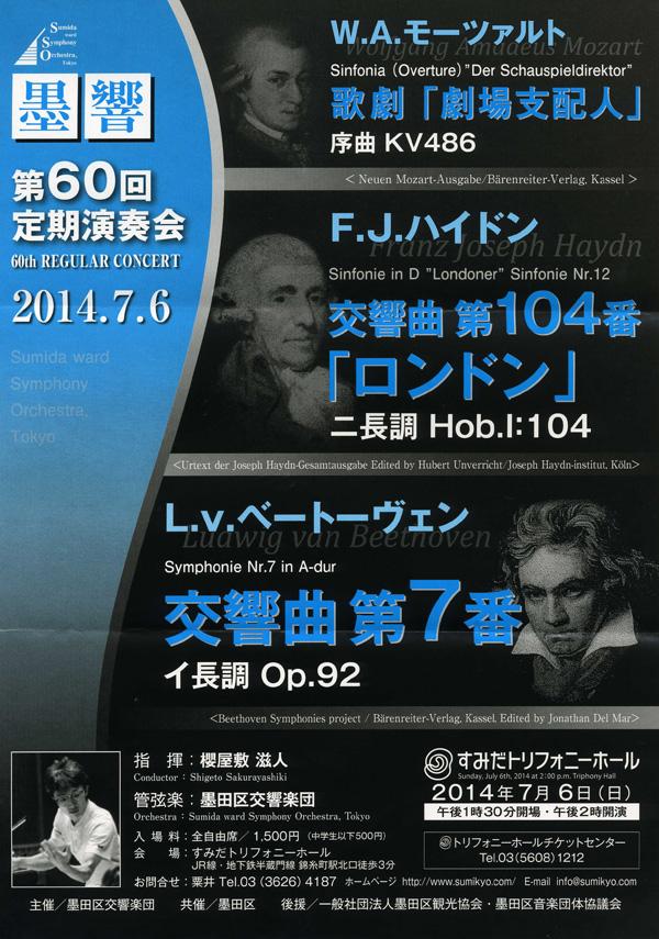 墨田区交響楽団「第60回定期演奏会」