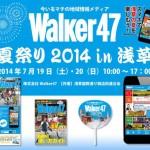 Walker47 夏祭り 2014 in 浅草