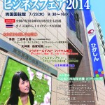 ひがしんビジネスフェア2014