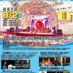 上野ジャズイン2014