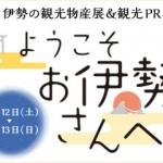 伊勢の観光物産展&観光PR