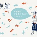 すみだ水族館大納涼会 ~東京金魚おひろめパーティ~