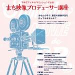 第7回 まち映像プロデューサー/受講生募集