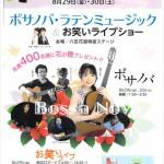 六区花道 フラワーフェスティバル