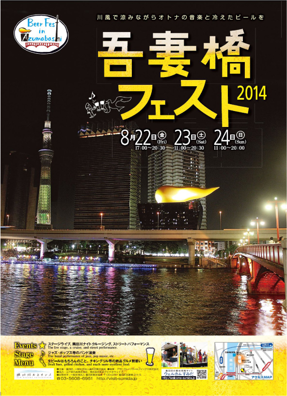 吾妻橋フェスト2014