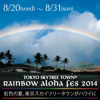 TOKYO SKYTREE TOWN(R) RAINBOW ALOHA FES 2014