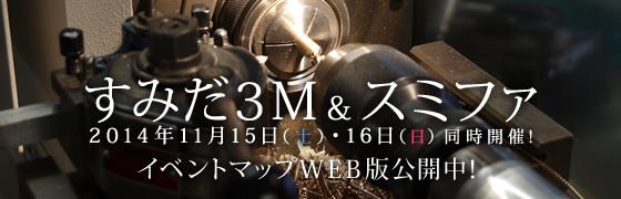 すみだ3M&スミファ