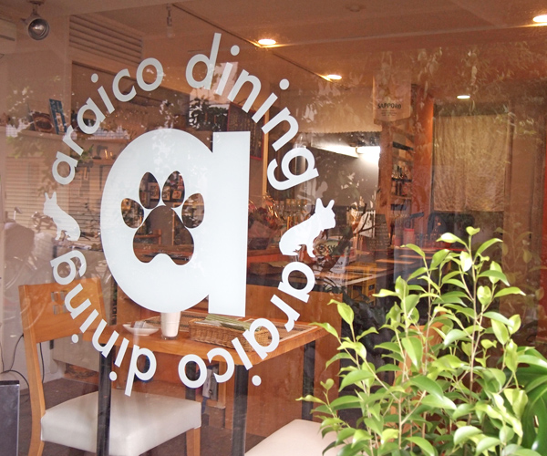 araico dining