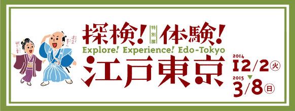 探検!体験!江戸東京