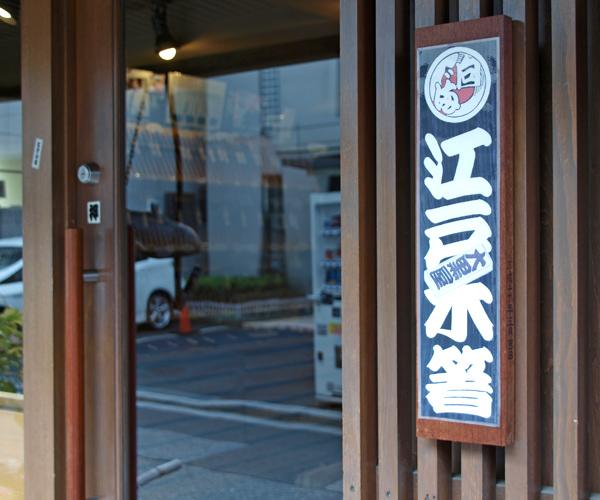 江戸木箸 大黒屋