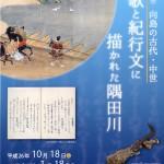 向島の古代・中世-和歌と紀行文に描かれた隅田川