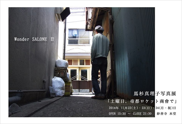 Wonder SALONE II ~馬杉真理子写真展~ 「土曜日、帝都ロケット商會で」