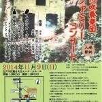 第37回 江戸川吹奏楽団ファミリーコンサート