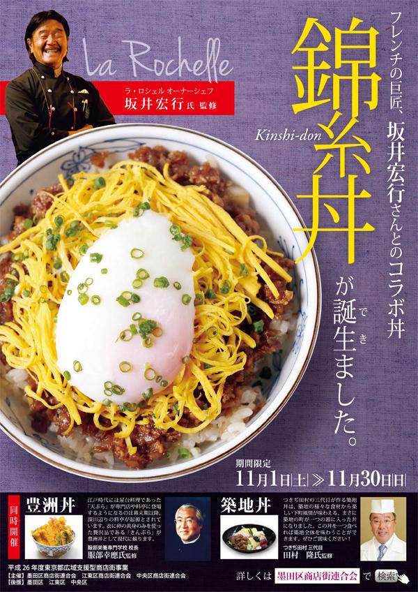 フレンチの巨匠・坂井宏行氏監修の「錦糸丼」