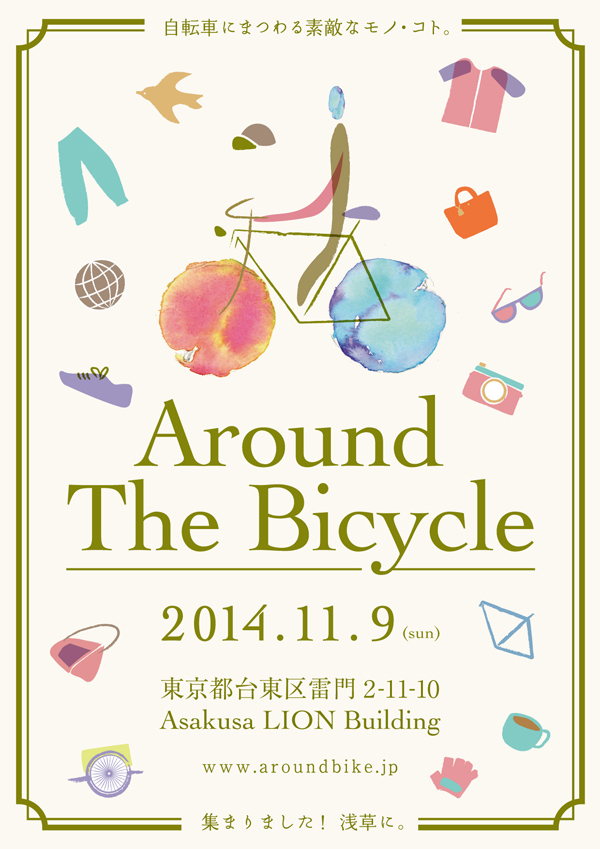 Around The Bicycle