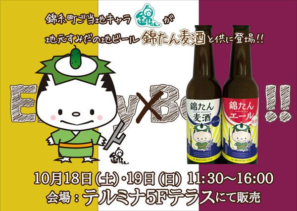 錦たん麦酒