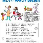 親子食育講座「楽しい美味しい調理保育」